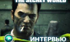 The Secret World. Интервью