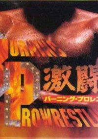 Обложка Gekitou Burning Pro Wrestling