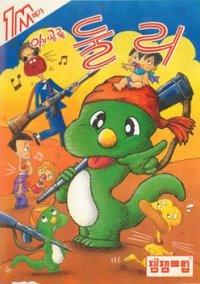 Обложка The Dinosaur Dooley