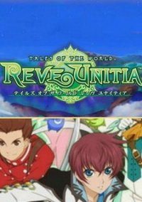 Обложка Tales of the World: Reve Unitia