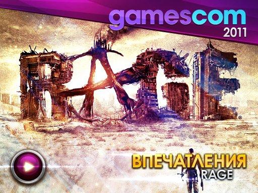 Дневники GamesCom-2011. Rage