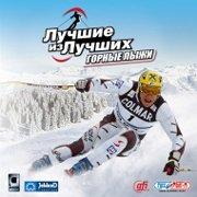 Обложка Alpine Skiing 2006