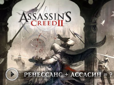 Assassin's Creed 2. Видеопревью
