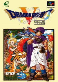 Обложка Dragon Quest V: Tenkuu no Hanayome