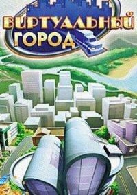 Обложка Виртуальный город