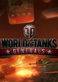 Обложка World of Tanks: Generals