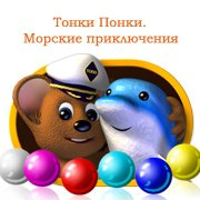 Обложка Тонки Понки. Морские приключения