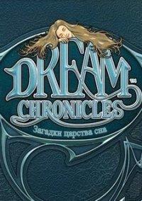 Загадки царства сна – фото обложки игры