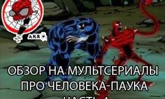 Обзор на мультсериалы про Человека-Паука: Часть 4