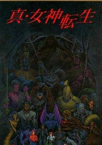 Обложка Shin Megami Tensei