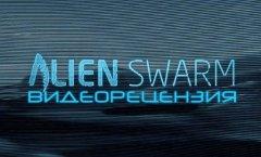 Alien Swarm. Видеорецензия.