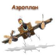 Обложка Аэроплан