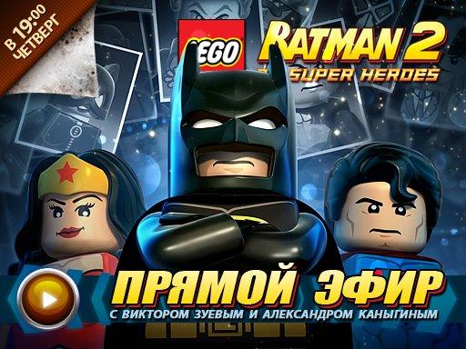 Прямая трансляция - Lego Batman 2: DC Super Heroes (запись 26.07.12)