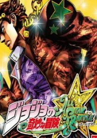 Обложка JoJo's Bizarre Adventure: All Star Battle