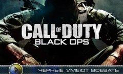 Call of Duty: Black Ops. Видеоинтервью