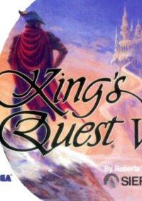 Обложка King's Quest V