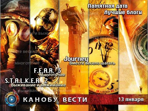 Канобу-вести (13.01.2011)