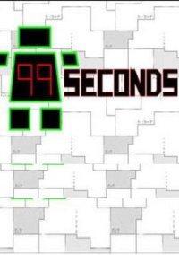Обложка 99Seconds