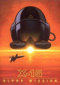 Обложка X-15 Alpha Mission