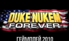 Duke Nukem Forever. Геймплей 2010 года