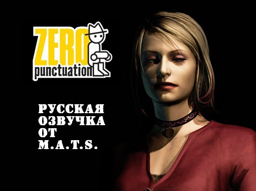 [Zero Punctuation] Silent Hill 2. Reviews [RUS DUB]