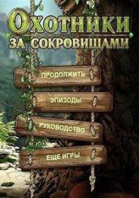 Обложка Охотники за сокровищами