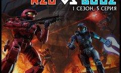 Red vs Blue. Эпизод 5: Открывай Посылку