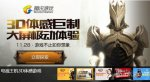 Infinity Blade взмахнет на Xbox One - Изображение 6