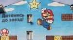 Недовольным жителям нарисовали Марио поверх граффити про Путина и Крым - Изображение 1