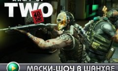 Army of Two: The 40th Day. Видеосоветы и подсказки