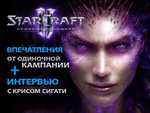 StarCraft 2: Heart of the Swarm. Впечатления+Интервью