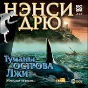 Nancy Drew: Danger on Deception Island – фото обложки игры