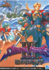Обложка Shining Force III: 2nd Scenario
