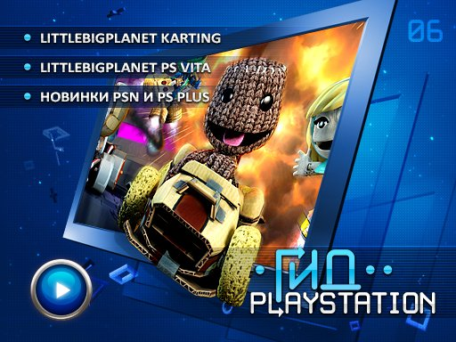 Гид PlayStation. Выпуск 6