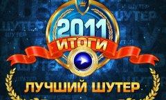 Итоги-2011. Лучший шутер.