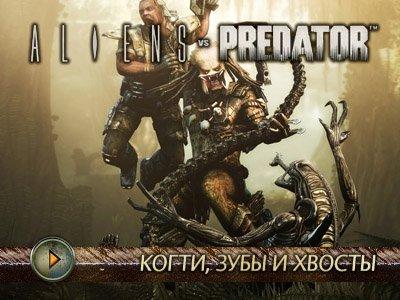 Aliens vs. Predator. Видеосоветы и подсказки