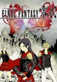 Обложка Final Fantasy Type-0