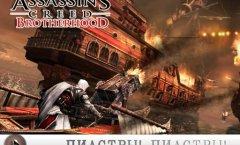 Assassin's Creed Brotherhood. Дневники разработчиков ч. 2 (русские субтитры)