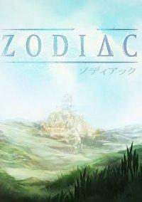 Обложка Zodiac