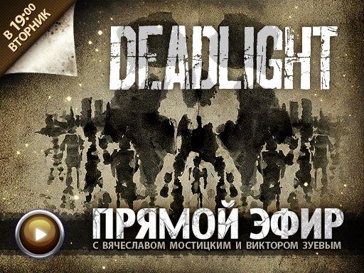 Прямая трансляция - Deadlight (запись 31.07.12)