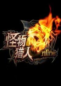 Обложка Monster Hunter Online