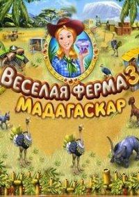 Обложка Веселая ферма 3. Мадагаскар
