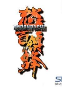 Обложка DoDonPachi