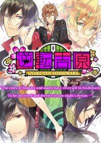 Обложка The Men of Yoshiwara: Kikuya