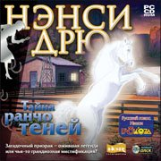 Обложка Nancy Drew: The Secret of Shadow Ranch