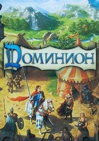 Обложка Dominion