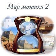Обложка Мир мозаики 2
