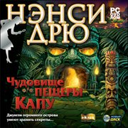 Обложка Nancy Drew: The Creature of Kapu Cave
