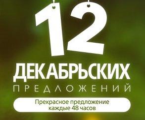 «12 декабрьских предложений» PlayStation Store: Fallout 4 за 2599 руб