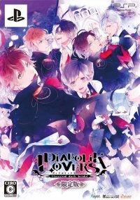 Обложка Diabolik Lovers Limited Edition